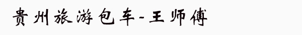 贵州新万博体育y万博manbetx最新客户端万博体育手机版登录入口